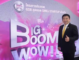 """เริ่มแล้ว !! ออมสิน จัด โครงการ """"ประกวด GSB สุดยอด SMEs Startup ตัวจริง"""" ปีที่ 7"""