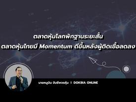 ตลาดหุ้นโลกพักฐานระยะสั้น...ตลาดหุ้นไทยมี Momentum ดีขึ้นหลังผู้ติดเชื้อลดลง