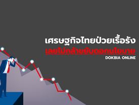 ผ่าเศรษฐกิจไทยป่วยเรื้อรัง เลยไม่กล้าขยับดอกนโยบาย
