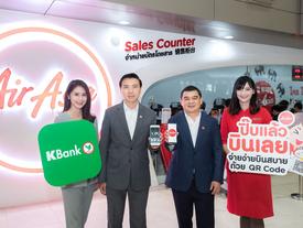 กสิกรไทย จับมือแอร์เอเชีย ซื้อตั๋วผ่าน QR Code รับเงินคืน 200 บาท