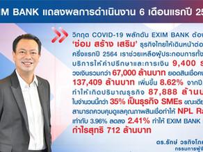 EXIM BANK แถลงผลการดำเนินงานเดือนมกราคม-มิถุนายน 2564 ขยายสินเชื่อและช่วยเหลือผู้ประกอบการทุกระดับ