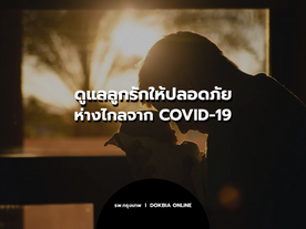 ดูแลลูกรักให้ปลอดภัย ห่างไกลจาก COVID-19