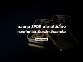 กองทุน SPDR เทขายไม่เลี้ยง...ทองคำขาลง ยึดหลักเข้าออกเร็ว
