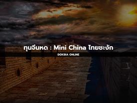 ทุนจีนหด : Mini China ไทยชะงัก