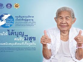 """ไอแบงก์ร่วมเปิดตัวโครงการ """"เกื้อกูลผู้สูงวัย สังคมไทยน่าอยู่"""""""