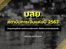บสย. สถาบันการเงินแห่งปี 2563 : วีรบุรุษสมรภูมิโควิด!