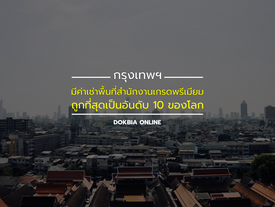 กรุงเทพฯ มีค่าเช่าพื้นที่สำนักงานเกรดพรีเมียมถูกที่สุดเป็นอันดับ 10 ของโลก