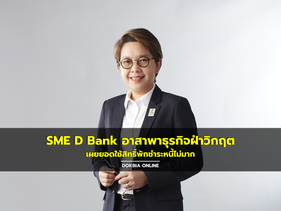 SME D Bank อาสาพาธุรกิจฝ่าวิกฤต...เผยยอดใช้สิทธิ์พักชำระหนี้ไม่มาก