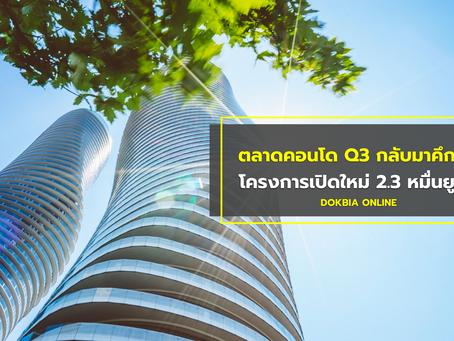 ตลาดคอนโด Q3 กลับมาคึกคัก โครงการเปิดใหม่ 2.3 หมื่นยูนิต