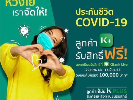 KBank มอบประกันชีวิต COVID-19 ฟรี!!! ไม่จำกัดจำนวนสิทธิ์ ลูกค้า K PLUS ลงทะเบียนรับสิทธิ์ได้ทันที