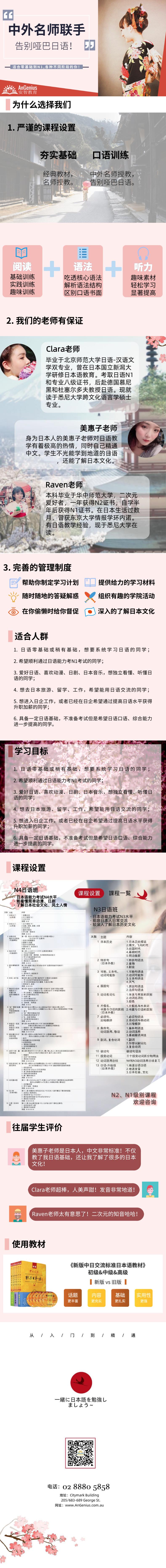 日语2_自定义px_2019.07.22.png