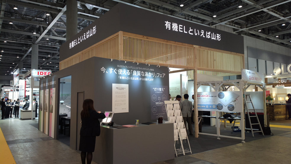 2015 Lighting fair Booth