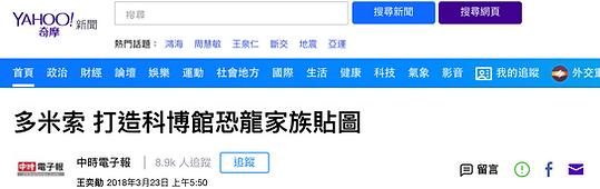 2018-08-25_報導截圖_edited.png