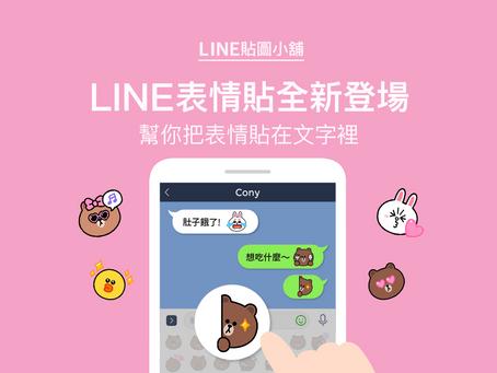 Line表情貼跟貼圖有什麼不同?