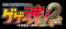ゲゲ魂2ロゴ.png