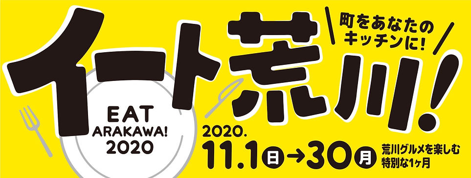eat_arakawa_1004_HP-1-scaled.jpg