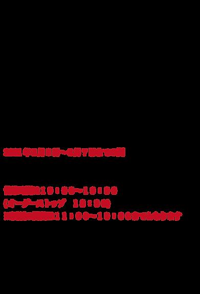 8お知らせ.png
