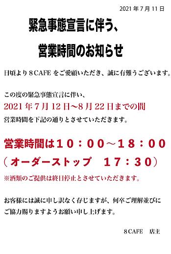 7.12緊急事態宣言.png