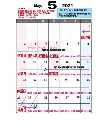 2021.5月緊急事態宣言.png