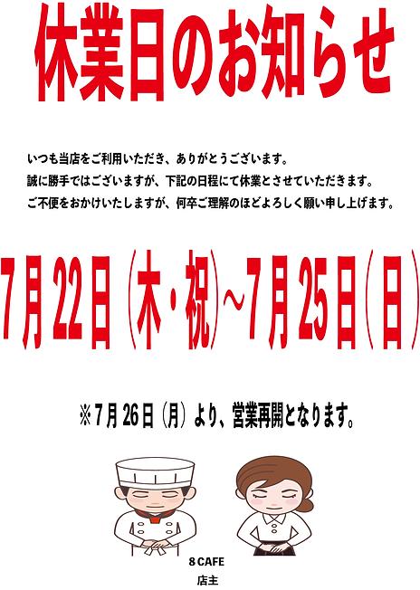 休業日7月.png
