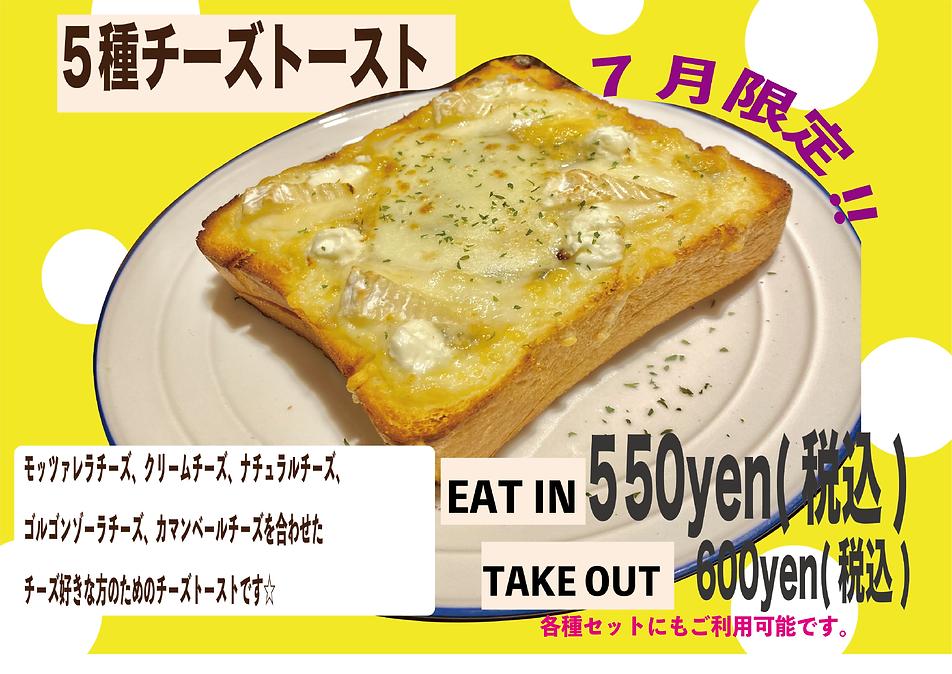 7月5種チーズトースト1.png