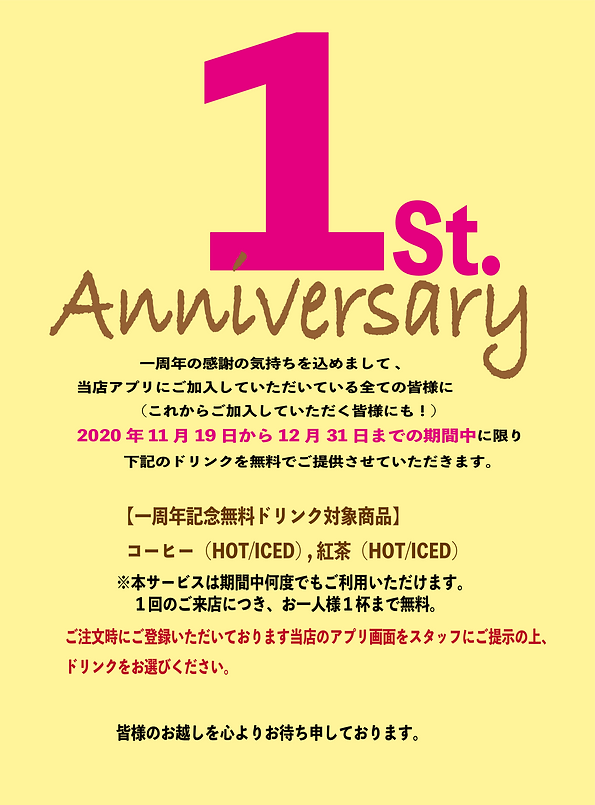 1st.anniversary.png
