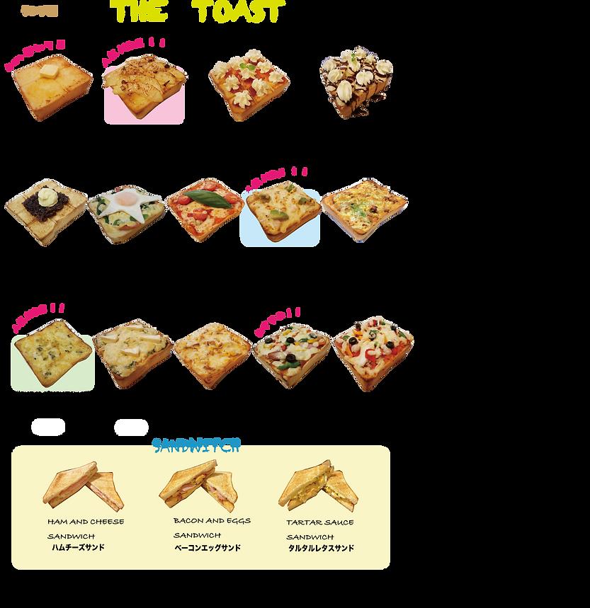 単品トーストランチ店内用.png