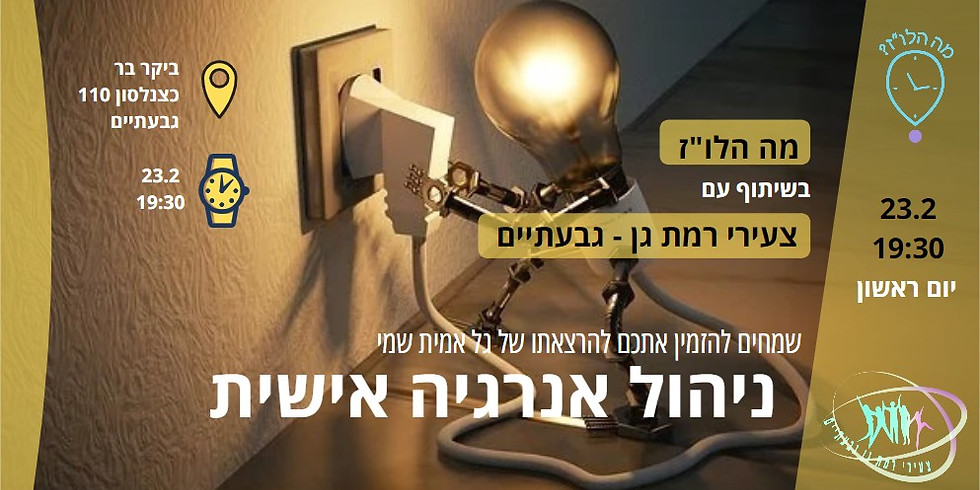 23.2 - הרצאה: ניהול אנרגיה אישית