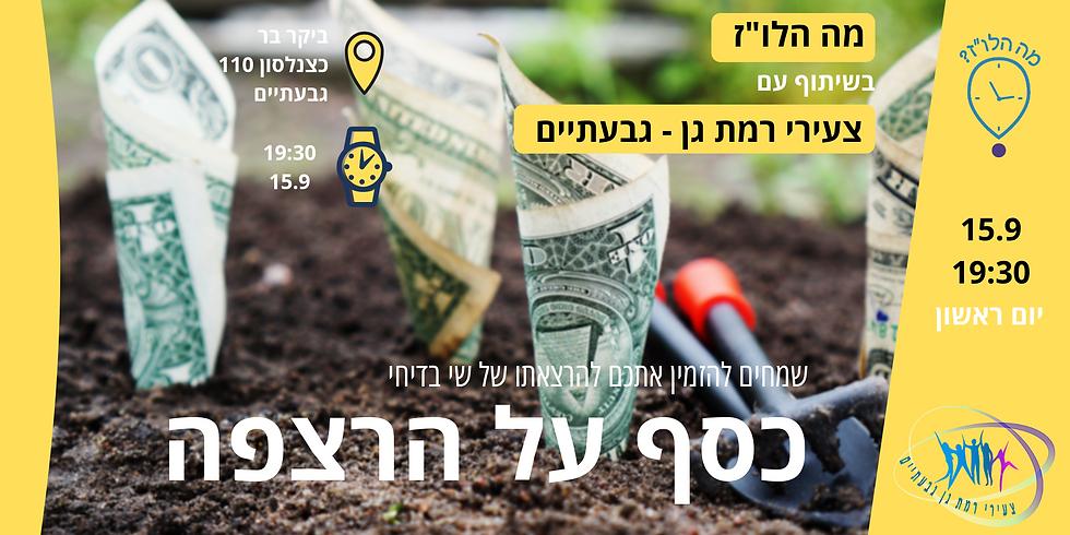 15.9 - הרצאה: כסף על הרצפה