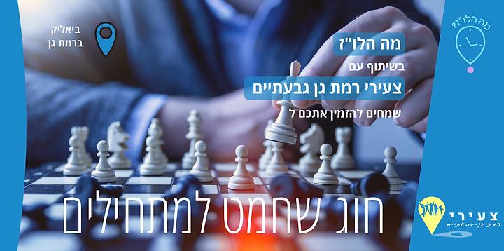 חוג שחמט.png