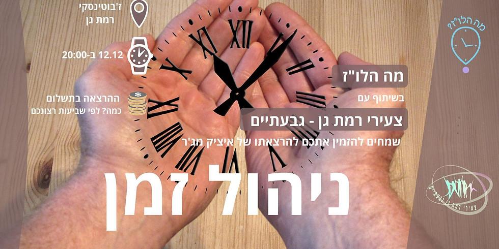 12.12 - הרצאה: איך לנהל נכון את הזמן שלנו?