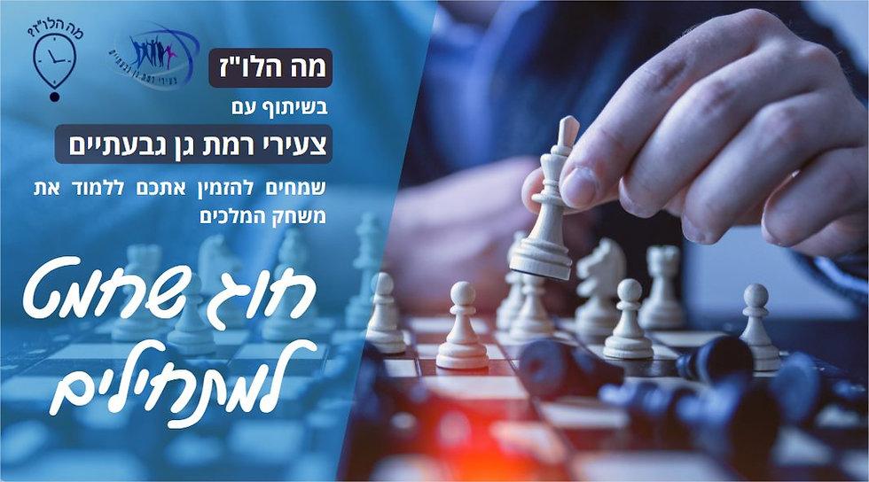 השתתפות בחוג שחמט