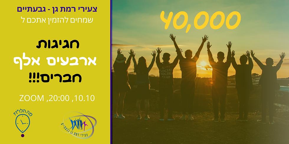 10.10 - צעירי רמת גן גבעתיים חוגגים 40,000