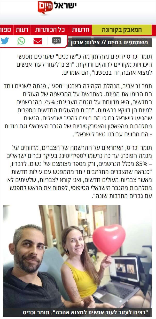 תומר וכריס - ישראל היום.jpg