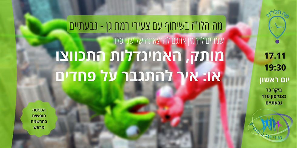 17.11 - הרצאה: איך להתגבר על פחדים
