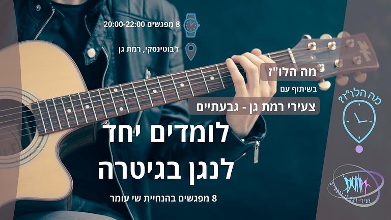 5.10 - קורס גיטרה למתחילים