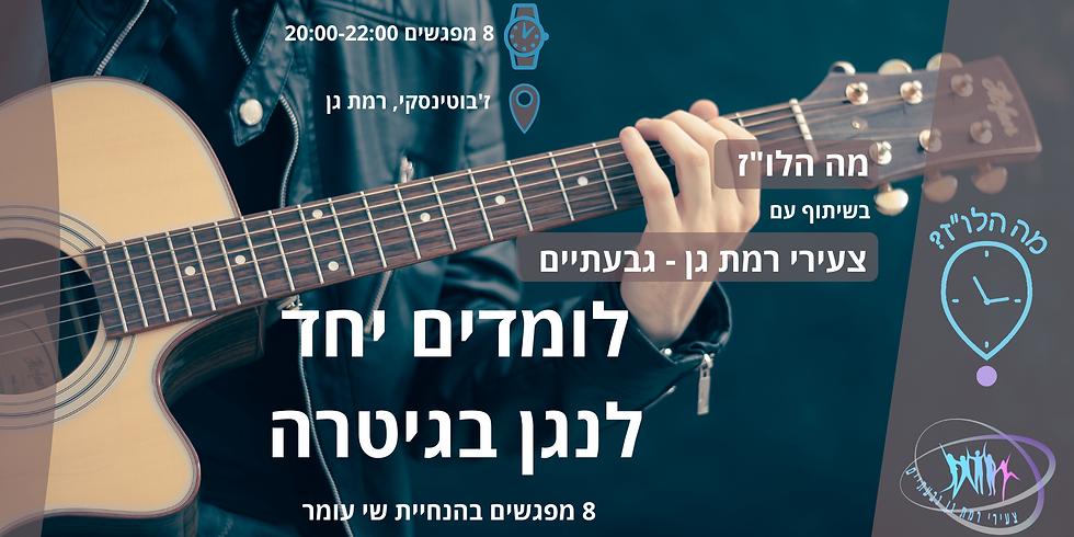 7.1 - קורס גיטרה למתחילים בימי שלישי