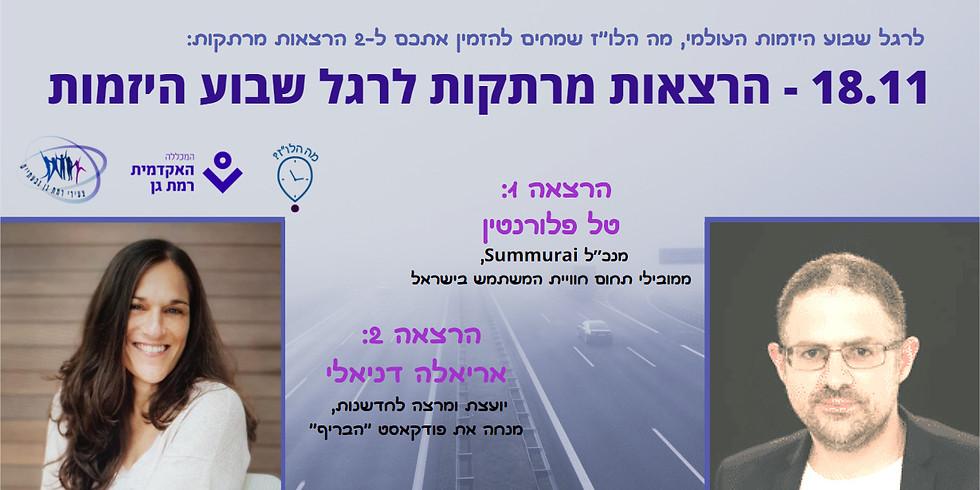 18.11 - הרצאות מרתקות לרגל שבוע היזמות
