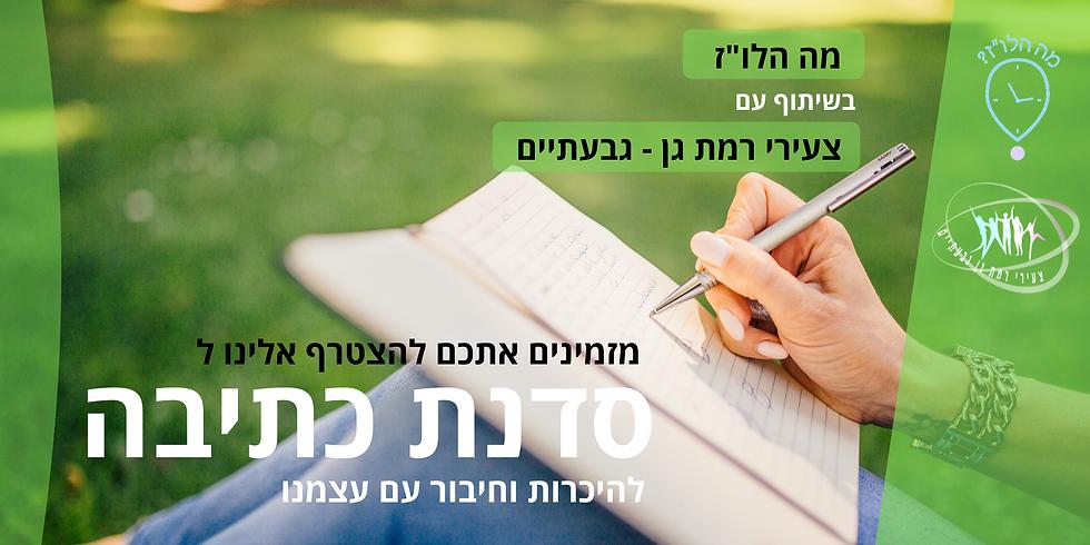 14.1 - סדנת כתיבה