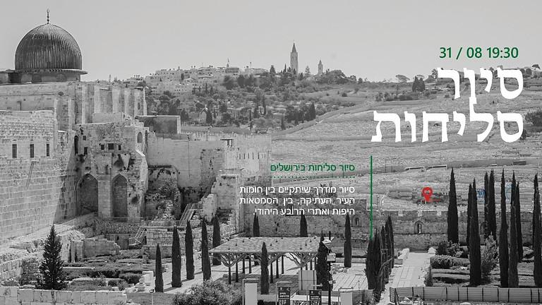 31.8 - סיור סליחות בירושלים