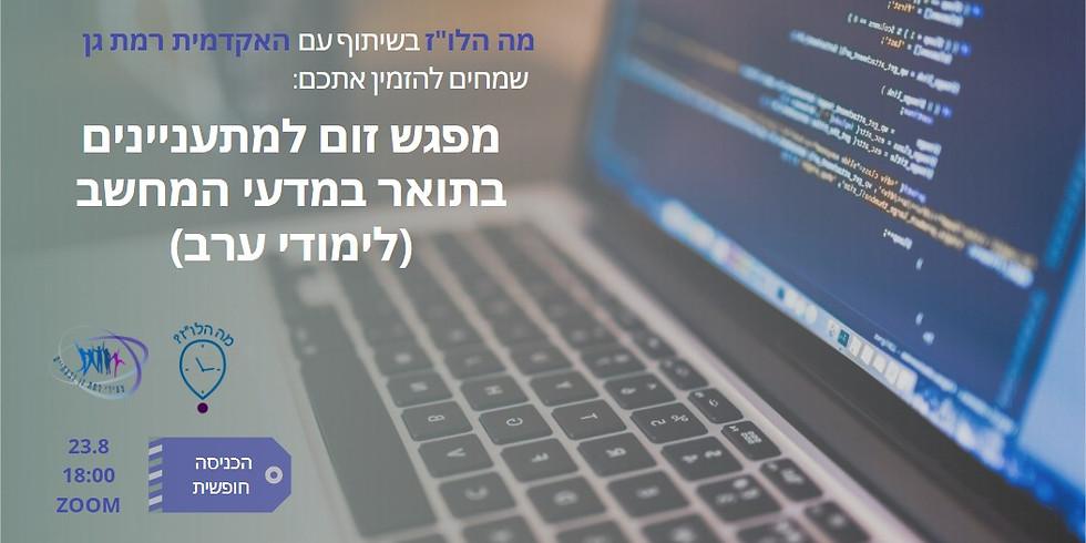 23.8 - מפגש מתעניינים בתואר למדעי המחשב