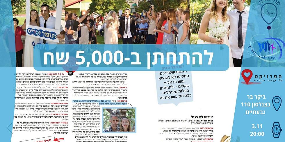 3.11 - הרצאה: האם הקנס הכרחי? חתונה חברתית - איך אפשר להתחתן ב5,000 שקלים?