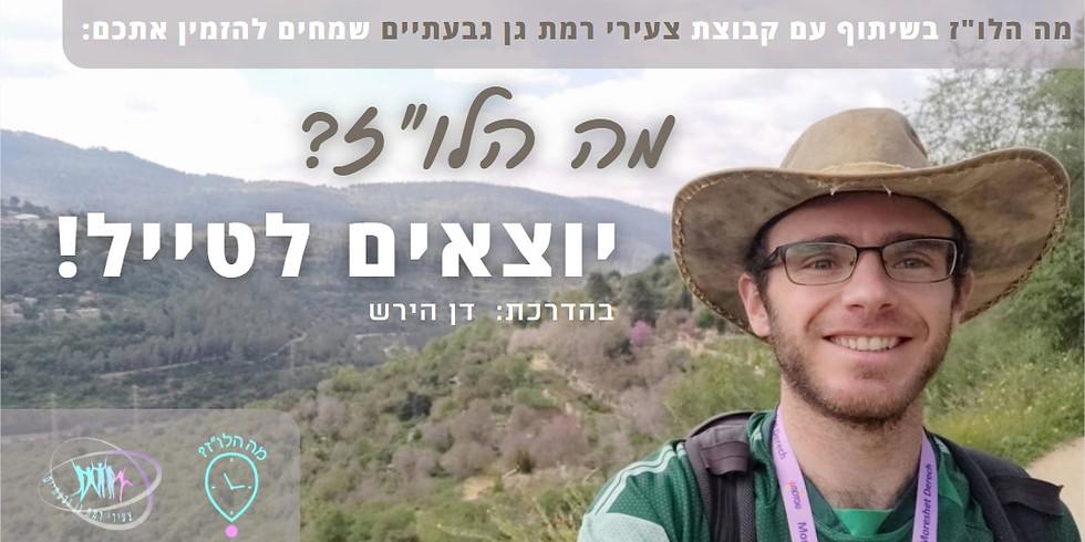 23.7 - יוצאים לטייל בהרי ירושלים