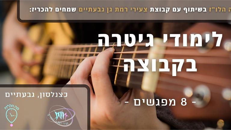 2.6 - קורס גיטרה למתחילים