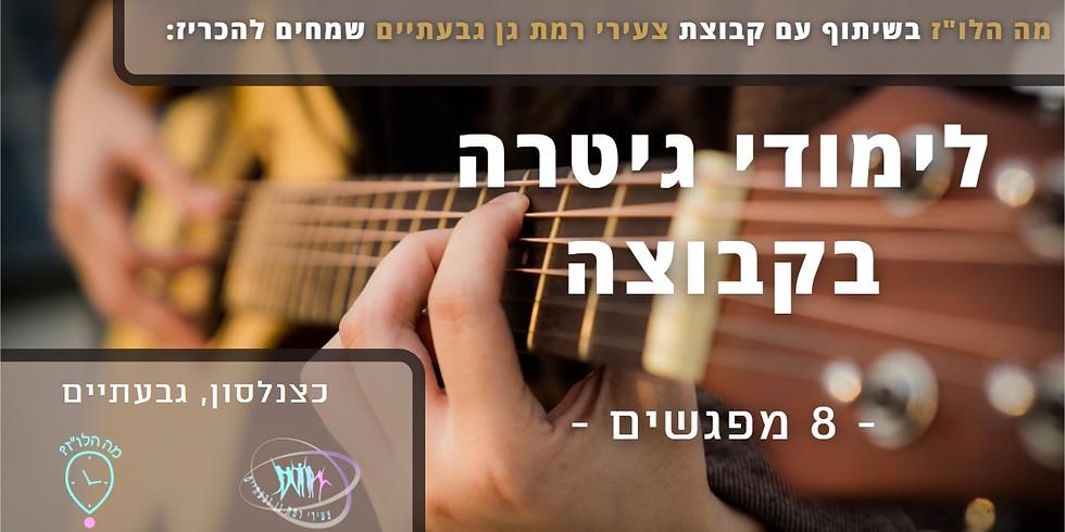 9.6 - קורס גיטרה למתחילים