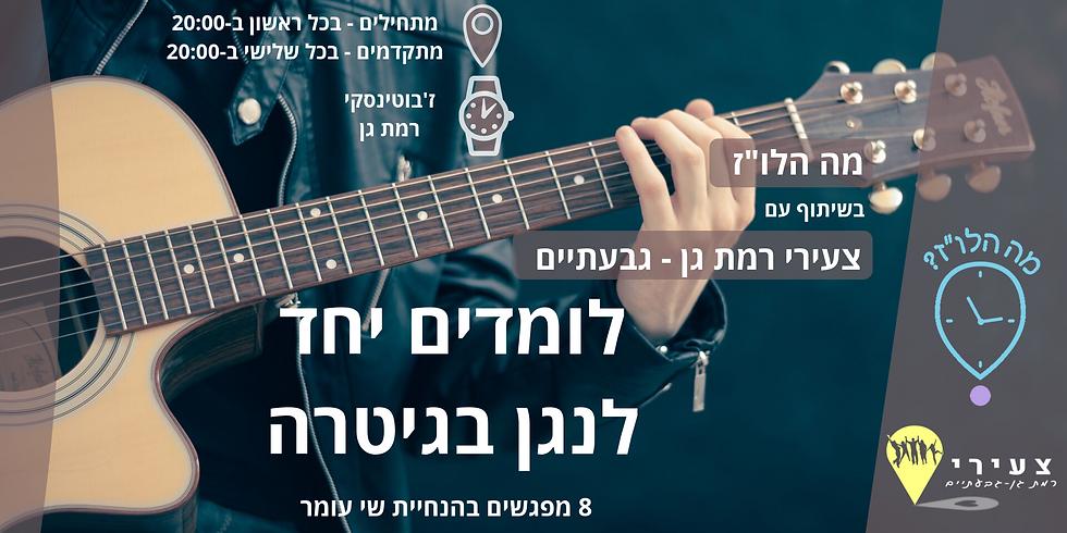 27.10 - קורס גיטרה (ראשון מתחילים - שלישי מתקדמים)
