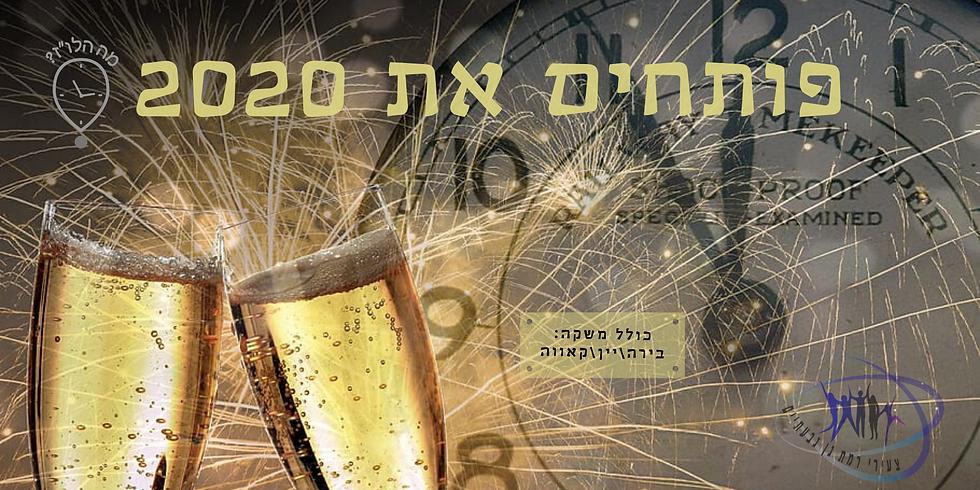 31.12 - פותחים את 2020 במסיבת סילבסטר מטורפת!