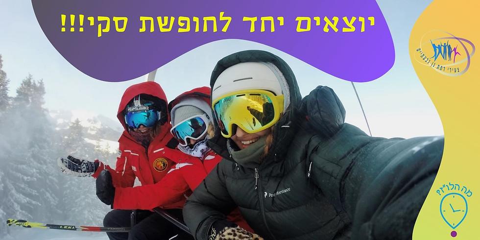 יוצאים יחד לחופשת סקי \ סנובורד בצרפת