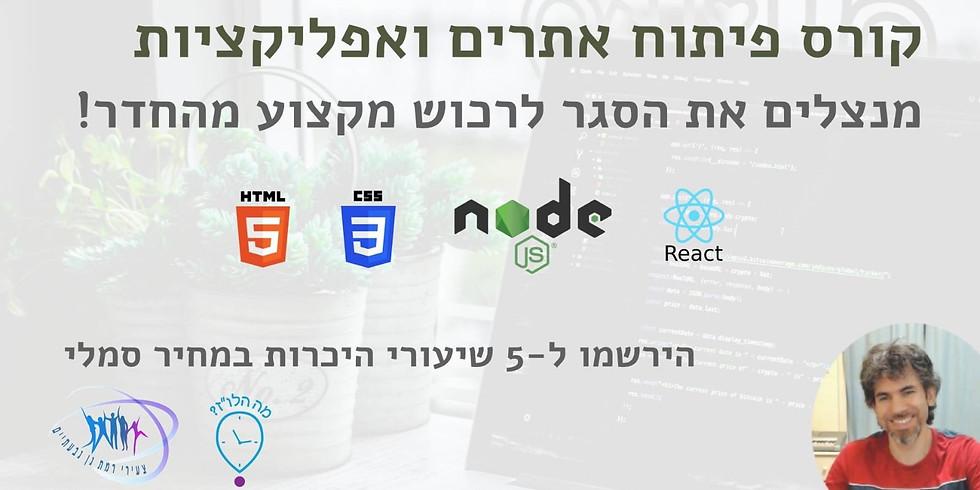 מתחילים ללמוד פיתוח אתרים ואפליקציות