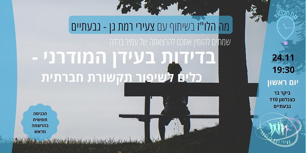 24.11 - הרצאה: בדידות בעידן המודרני